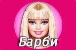 Игры с Барби