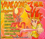 Легенда Ян Лунг 3: Феникс