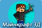 Майнкрафт 3Д