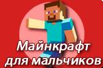 Игры Майнкрафт для мальчиков