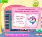 Игры на двоих для девочек на Two-Players.ru (Фото из игры №3)