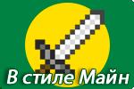 Майнкрафт бой один