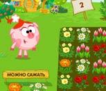 Игра Смешарики 2 — Садовники
